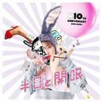 内田理央、すっぴん・闇歴史も…スマホの中身公開のデビュー10周年企画発表