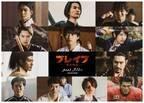 新田真剣佑・三浦春馬さんら出演映画「ブレイブ」特報映像解禁 追加キャストも発表