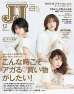 ファッション誌「JJ」月刊誌終了へ 今後は不定期刊に