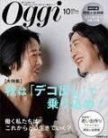 阿佐ヶ谷姉妹が表紙を飾る「ヒルナンデス!」企画が「どれも素敵」と話題 第4弾は「Seventeen」とコラボ