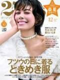 森星「25ans」カバー卒業 本音語るロングインタビュー掲載