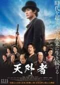 三浦春馬さん主演映画「天外者」予告映像初解禁