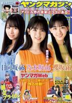 筒井あやめ・山崎天・上村ひなの、坂道次世代メンバーが初コラボ