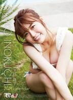 井口綾子、久々の水着撮影で美谷間披露 初カレンダー決定