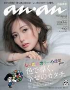 白石麻衣、圧倒的スターオーラ放つ 乃木坂46卒業後「anan」初表紙で新たな一面