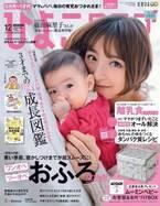 篠田麻里子、愛娘と初親子出演 出産後抱えていた不安明かす「生まれたばかりの命を守らなきゃ」