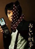 """風間俊介の""""残念な刑事""""再び 主演ドラマ続編「やっぱりおしい刑事」制作決定"""