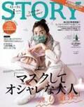「STORY」日本女性月刊誌初のマスク表紙 マスクコーデ60体特集も