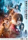 佐藤健主演「るろうに剣心」最終章の公開日決定 新映像&新ビジュアルも解禁