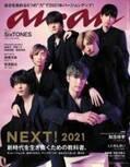 SixTONES、鮮やかな光に佇む 「anan」新年1号目で表紙