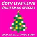 「CDTVライブ!ライブ!クリスマススペシャル」タイムテーブル発表