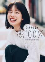 弘中綾香アナ、インスタ投票で初フォトエッセイの表紙決定