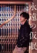 三代目JSB岩田剛典、小説の表紙カバーに起用 今市隆二&登坂広臣から推薦コメントも