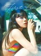 超ときめき宣伝部・坂井仁香、フレッシュ感満載の水着姿 ファースト写真集決定