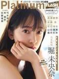 乃木坂46堀未央奈、グループへの想い明かす 活動の軌跡を振り返る
