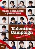 """チーム・ハンサム!から""""チョコレートより甘い""""メッセージ 「SHIBUYA109」とバレンタインコラボ"""