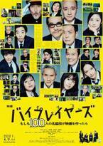 菜々緒・有村架純ら、映画「バイプレイヤーズ」追加キャスト8名発表 予告映像・主題歌も解禁