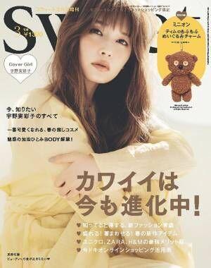 AAA宇野実彩子、フェミニンな雰囲気漂う美しさ「sweet」増刊で初表紙