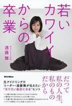 元アイドリング!!!遠藤舞、アイドル時代にピルを知っておきたかったワケとは 初エッセイでリアルに綴る