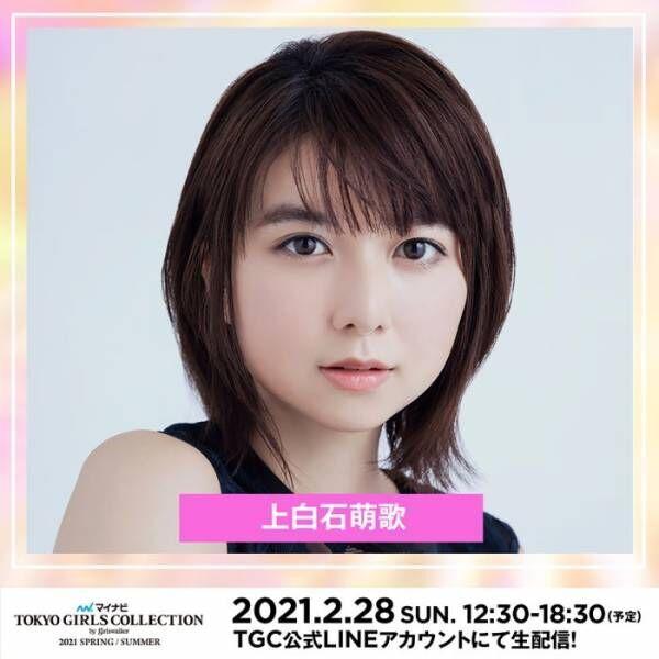 上白石萌歌、オンライン開催「TGC2021 S/S」にゲスト出演決定