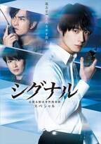 坂口健太郎主演「シグナル」3年ぶり続編SPドラマ決定 韓国版原作の人気エピソード描く