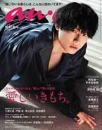 SixTONES松村北斗表紙「anan」緊急重版決定 玉森裕太表紙号に続き2週連続