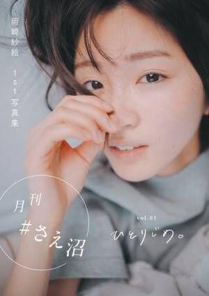 岡崎紗絵が編集長、ファン参加型写真集リリース 彼女感溢れるショット満載「月刊 #さえ沼」