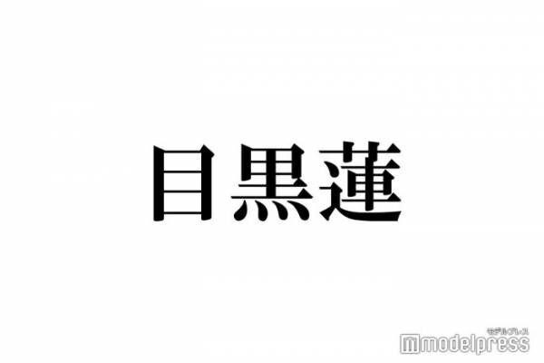 """Snow Man目黒蓮が涙 木村拓哉のラジオで""""人生を変えたSMAPの名曲""""流す"""