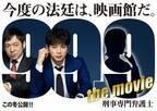 松本潤主演「99.9」映画化決定 新たなヒロイン登場か