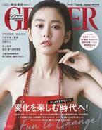 桐谷美玲、色香漂うビジュアルで「GINGER」表紙 Travis Japanが初登場
