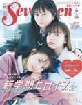 雑賀サクラ「Seventeen」初表紙から半年で2度目の表紙に登場 編集部も期待