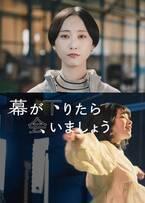 松井玲奈、映画単独初主演決定「幕が下りたら会いましょう」ポスター&ティザー映像解禁