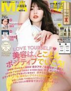 小嶋陽菜、艶やか美脚披露「MAQUIA」表紙に登場