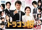 「ドラゴン桜」初回25分拡大で4月25日放送開始 キャッチコピー解禁