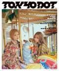 益若つばさ編集長新雑誌が創刊 中村里砂とハイセンスなファッションで表紙登場