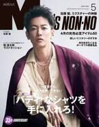 """佐藤健""""現代の和スタイル""""で「メンズノンノ」表紙に再登場 スタイリングにも徹底的にこだわる"""