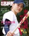 """JO1川西拓実、""""元高校球児""""として「報知高校野球」表紙に登場 華麗なバットスイング披露"""