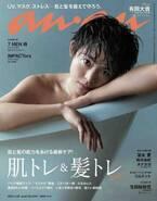 Hey! Say! JUMP有岡大貴、リアルなバスタイム再現 「anan」ソロ初表紙