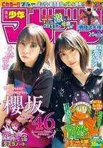 櫻坂46小林由依&森田ひかる、春の装いで「少年マガジン」2ショット表紙