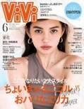 """""""横幅12cm超小顔モデル""""愛花、決意の水着姿で「ViVi」初単独表紙"""