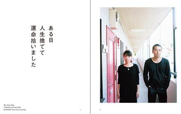 夫婦ってなんだろう? 共働きの夫婦を100人集めた写真詩集『メオトパンドラ』が描く世界