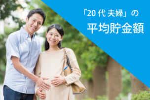20代夫婦の平均貯金額はいくら?専業・共働き別の理想の貯金額とは