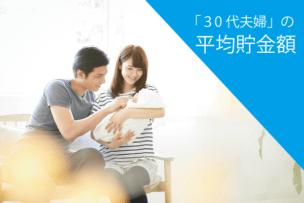 30代夫婦の平均貯金額はいくら?専業・共働き別の理想の貯金額とは