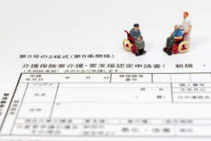 【要介護認定の申請方法】はじめての申請から不服申し立て・区分変更まで