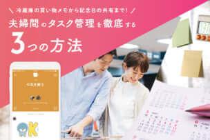 冷蔵庫の買い物メモから記念日の共有まで! 夫婦間のタスク管理を改善する3つの方法
