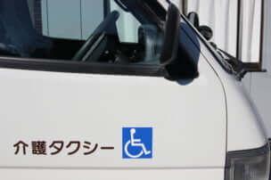 東京都内で利用できる介護タクシー業者一覧