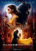 『美女と野獣』公開4週連続NO.1で累計興収も80億円突破目前!