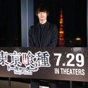 窪田正孝主演『東京喰種』主題歌にRADWIMPS野田洋次郎ソロプロジェクト!