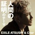 留学中のEXILE ATSUSHI最新映像!「人間の証明のテーマ」MV公開