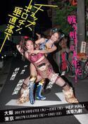 内田理央が女子プロレスラー姿でコブラツイスト!